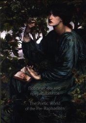Поэтический мир прерафаэлитов - Теннисон Альфред