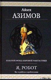 Ленни - Азимов Айзек