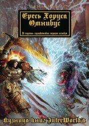 Warhammer 40000: Ересь Хоруса. Омнибус. Том I - Френч Джон