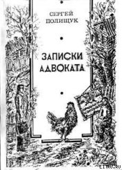 Книга Старые дороги - Автор Полищук Сергей