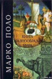 Книга о разнообразии мира - Поло Марко