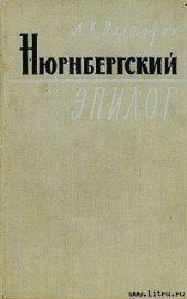 Нюрнбергский эпилог - Полторак Аркадий Иосифович