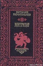 Митридат - Полупуднев Виталий Максимович
