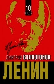 10 вождей. От Ленина до Путина - Млечин Леонид Михайлович