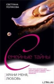 Храни меня, любовь - Полякова Светлана