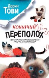 Кошачий переполох (сборник) - Тови Дорин
