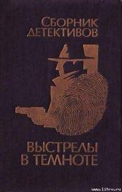 Взрыв - Полянский Анатолий