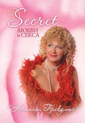 Secret любви и секса
