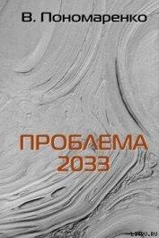 Проблема 2033 - Пономаренко Валентин
