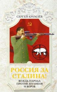 Россия за Сталина! 60 лет без Вождя - Кремлев Сергей