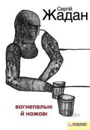 Вогнепальні й ножові - Жадан Сергій