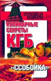 Кулинарные секреты КГБ. «Ссобойка»