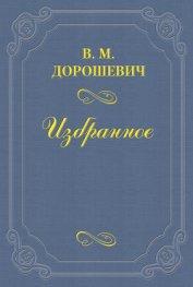 Книга 2х2 = 4 1/2 - Автор Дорошевич Влас Михайлович