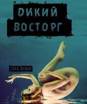 Дикий восторг (ЛП) - Вульф Сара