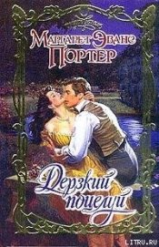 Дерзкий поцелуй - Портер Маргарет Эванс