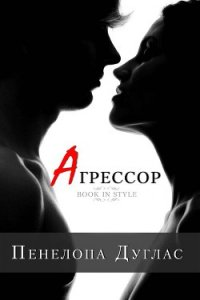Агрессор (ЛП) - Дуглас Пенелопа