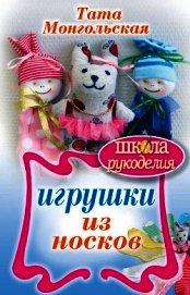 Книга Игрушки из носков - Автор Монгольская Тата
