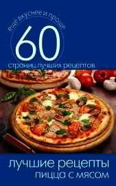 Книга Лучшие рецепты. Овощная и грибная пицца - Автор Кашин Сергей Павлович