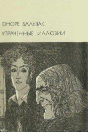 Утраченные иллюзии - де Бальзак Оноре