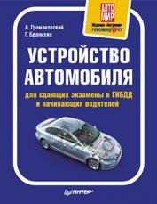 Устройство автомобиля для сдающих экзамены в ГИБДД и начинающих водителей - Бранихин Георгий