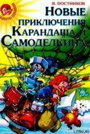 Книга Карандаш и Самоделкин в стране людоедов - Автор Постников Валентин Юрьевич