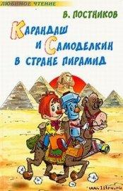 Книга Карандаш и Самоделкин в стране пирамид - Автор Постников Валентин Юрьевич