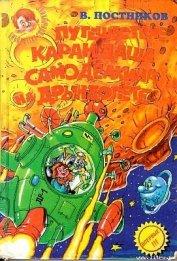 Книга Приключения Карандаша и Самоделкина на «Дрындолете» - Автор Постников Валентин Юрьевич