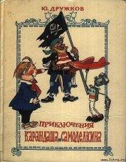 Книга Приключения Карандаша и Самоделкина (с иллюстрациями) - Автор Постников Валентин Юрьевич