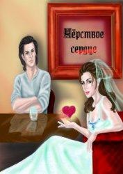 Черствое сердце (СИ) - Егер Ольга Александровна