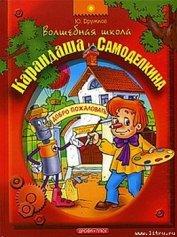 Волшебная Школа Карандаша и Самоделкина - Дружков (Постников) Юрий Михайлович