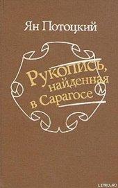 Рукопись, найденная в Сарагосе - Потоцкий Ян