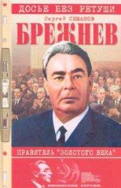 Брежнев: правитель «золотого века» - Семанов Сергей Николаевич