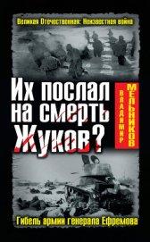 Их послал на смерть Жуков? Гибель армии генерала Ефремова - Мельников Владимир Михайлович
