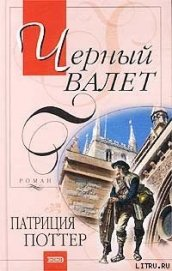 Черный Валет - Поттер Патриция