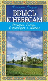 Ввысь к небесам. История России в рассказах о святых