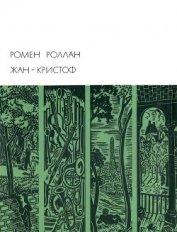 Жан-Кристоф. Книги 1-5 - Роллан Ромен