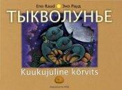 Тыкволунье (сборник стихов)