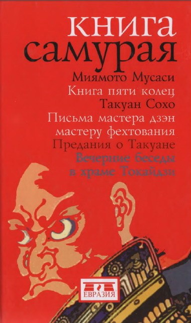 Книга самурая - Obkladinka.jpg_0
