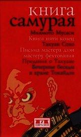 Книга самурая - Миямото Мусаси