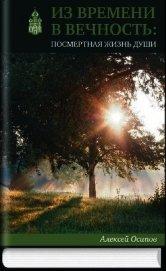 Книга Из времени в вечность: посмертная жизнь души - Автор Осипов Алексей Ильич