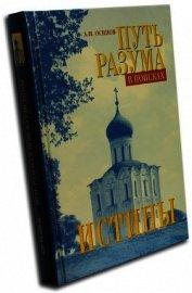 Книга Путь разума в поисках истины - Автор Осипов Алексей Ильич