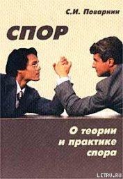 Книга Искусство спора - Автор Поварнин Сергей Иннокентьевич