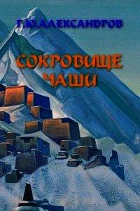 Сокровище чаши - Александров Глеб Юрьевич