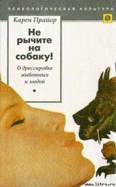 Книга Нe рычите на собаку! - Автор Прайор Карен