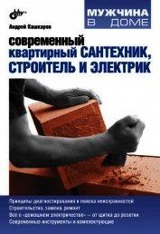 Книга Современный квартирный сантехник, строитель и электрик - Автор Кашкаров Андрей Петрович