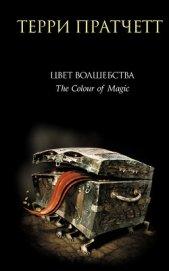Цвет волшебства - Пратчетт Терри Дэвид Джон