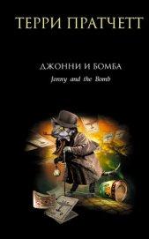 Джонни и бомба - Пратчетт Терри Дэвид Джон