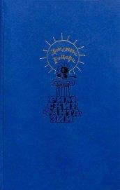 Римские фантазии (сборник)