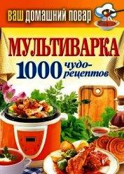 Книга Коптильня. 1000 чудо-рецептов - Автор Кашин Сергей Павлович