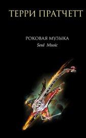 Роковая музыка (Музыка души)